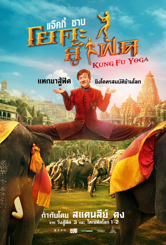Kung Fu Yoga – Character Poster – Jackie Chan_web