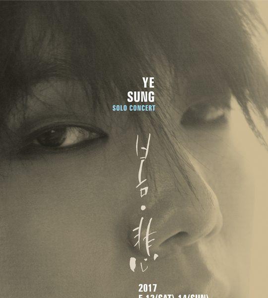 เยซอง (Yesung) ลุยคอนเดี่ยวครั้งที่สอง '봄悲 (Spring Rain)' 13-14 พ.ค.นี้ กรุงโซล