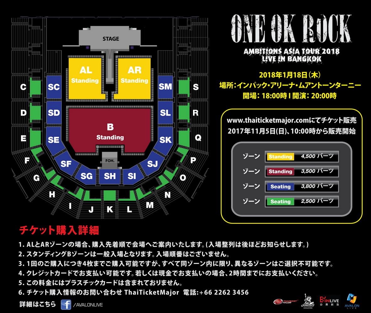Final_Plan_Ticket_ONE_OK_ROCK_JAPAN_VERSION