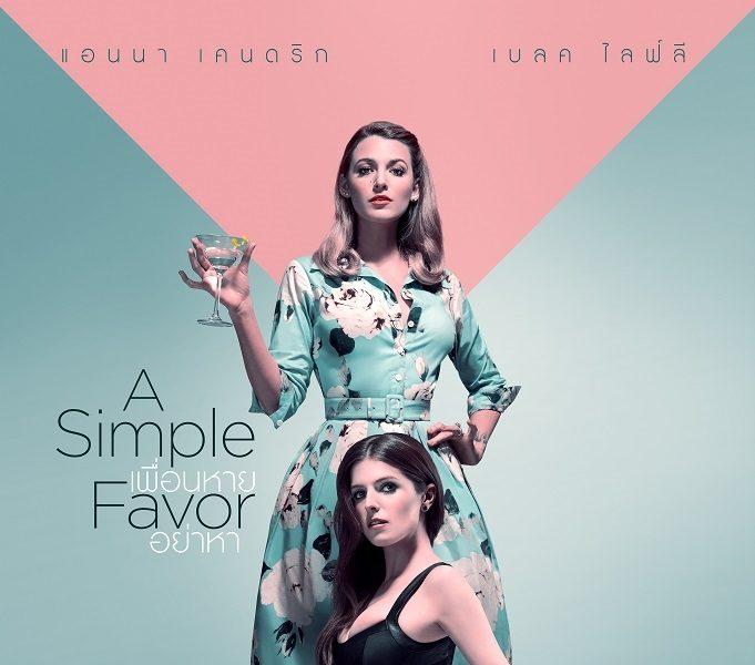 """7ความลับ เปิดตัวตนจริงของ""""เบลค ไลฟ์ลี"""" (Blake Christina Lively)ไอคอนหญิงแถวหน้าแห่งวงการสู่ผลงานใหม่สวยเร้นลับใน""""A Simple Favor"""""""